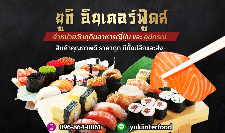 จำหน่ายวัตถุดิบอาหารญี่ปุ่น