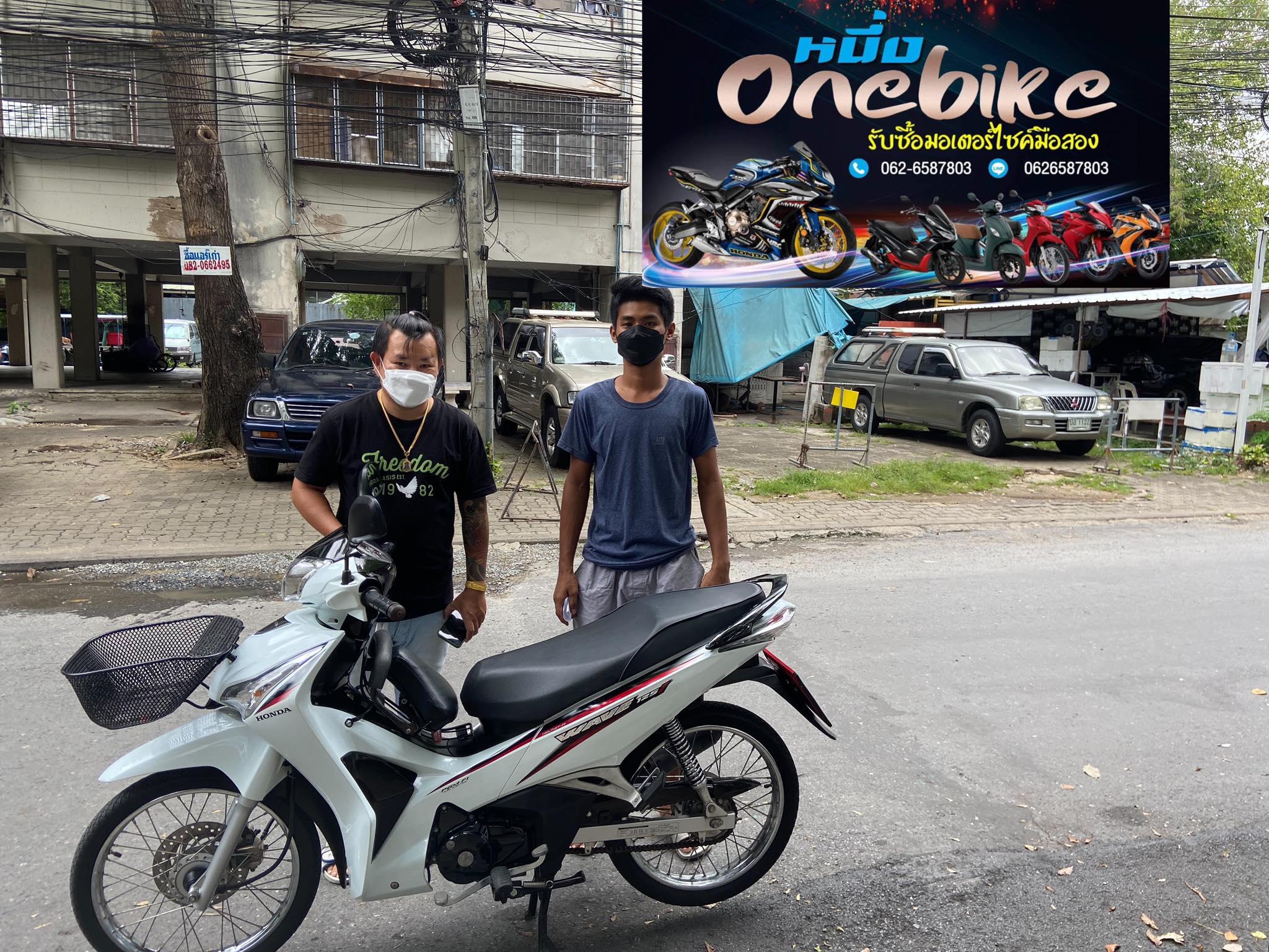 รับซื้อรถมอเตอร์ไซค์มือสอง ONEBIKE