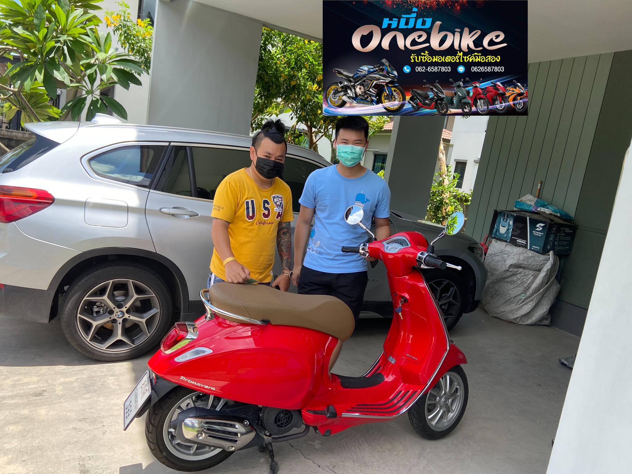 รับซื้อมอเตอร์ไซค์มือสอง ONEBIKE