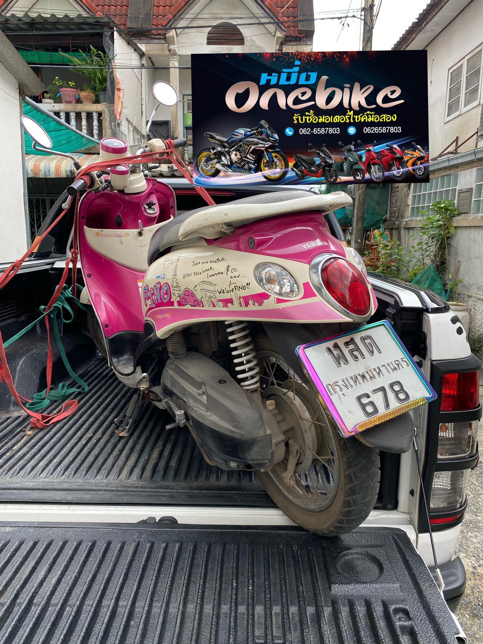 ONEBIKE รับซื้อรถมอเตอร์ไซค์ลาดพร้าว