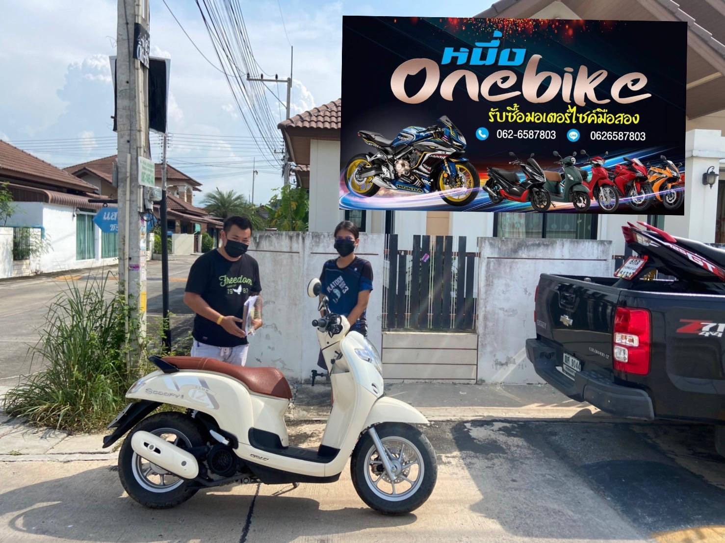 ONEBIKE รับซื้อรถมอเตอร์ไซค์ชลบุรี