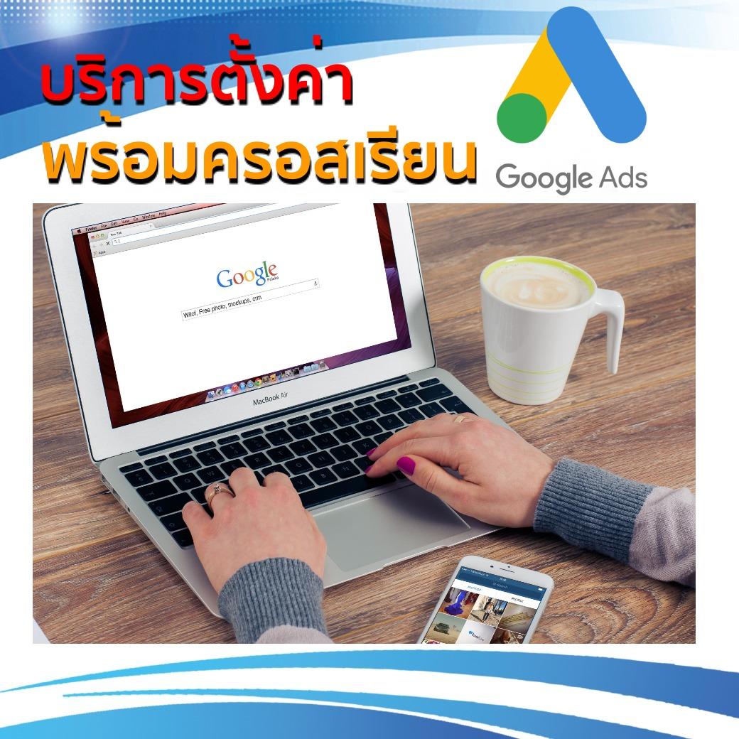บริการตั้งค่า Google Ads